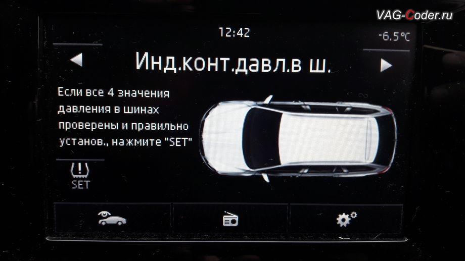 Skoda Oсtavia A7 Scout-2015м/г - активация функции косвенного контроля давления в шинах от VAG-Coder.ru
