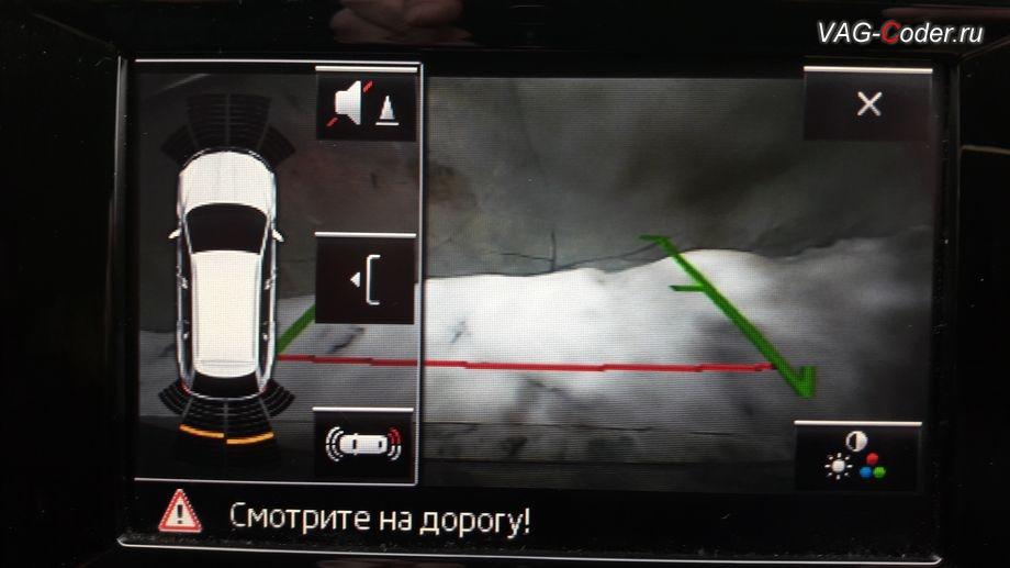 Skoda Octavia A7 Scout-2015м/г - общий вид работы с режимами настройки на экране магнитолы оригинальной камеры заднего вида без динамических траекторий с омывателем после активации и кодирования функций от VAG-Coder.ru