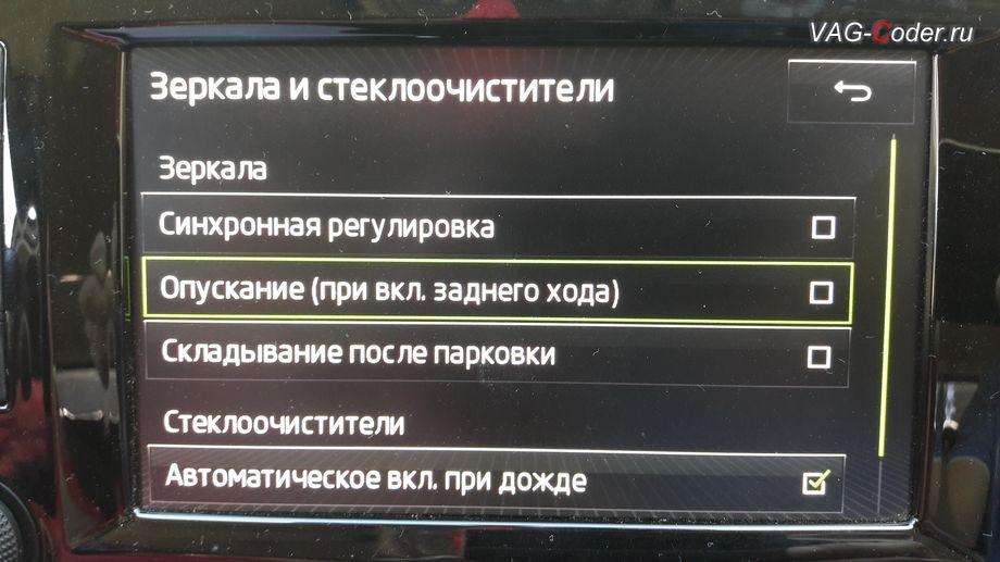 Skoda Octavia A7-2017м/г - активация функции Опускание зеркала на стороне пассажира при движении задним ходом от VAG-Coder.ru