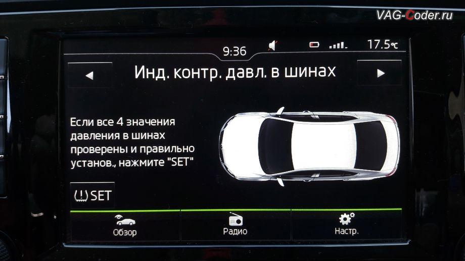 Skoda Octavia A7-2017м/г - активация функции Контроля давления в шина от VAG-Coder.ru