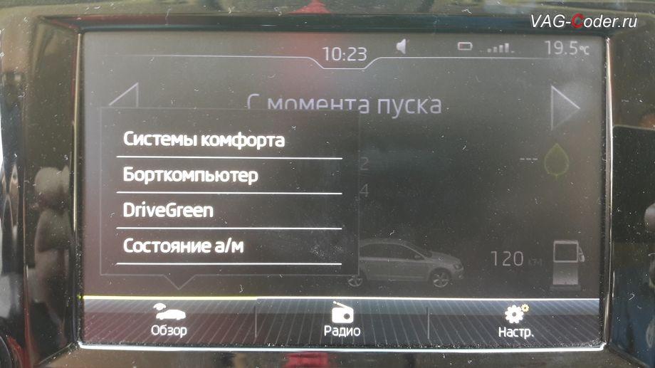 Skoda Octavia A7-2017м/г - активация функции экономайзера GreenDrive в магнитоле от VAG-Coder.ru