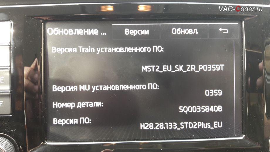 Skoda Octavia A7-2017мг - обновление прошивки магнитолы Bolero MIB2 стоковой версии 0359 от VAG-Coder.ru