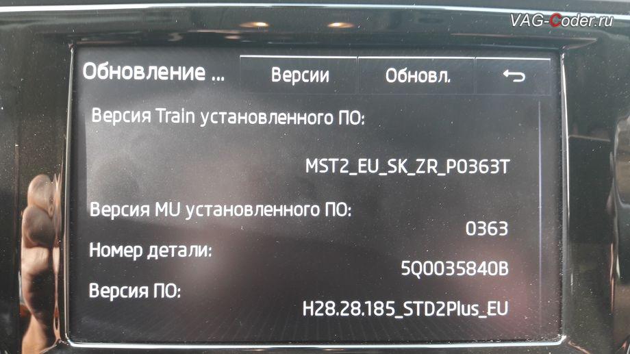 Skoda Octavia A7-2017мг - обновленная прошивка магнитолы Bolero MIB2 версии 0363 от VAG-Coder.ru