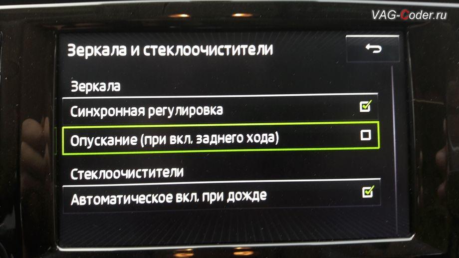 Skoda Octavia A7-2017мг - активация функции опускания зеркала на стороне пассажира при движении задним ходом от VAG-Coder.ru