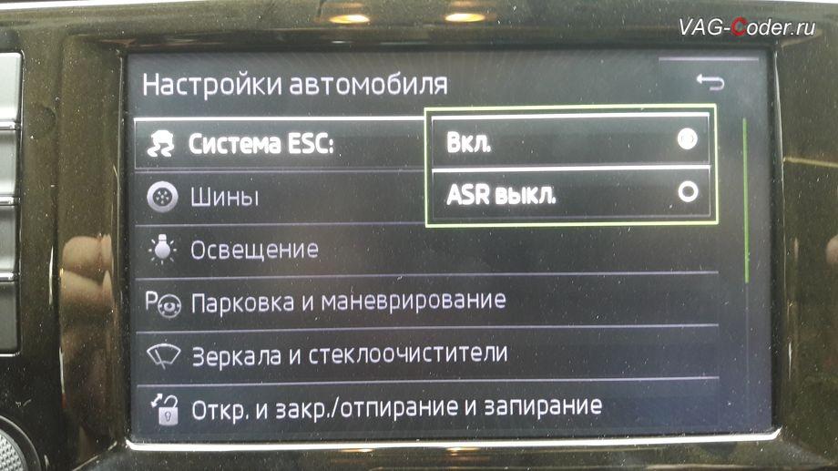 Skoda Octavia A7-2017мг - активация расширенного функционала курсовой устойчивости Системы ESC от VAG-Coder.ru