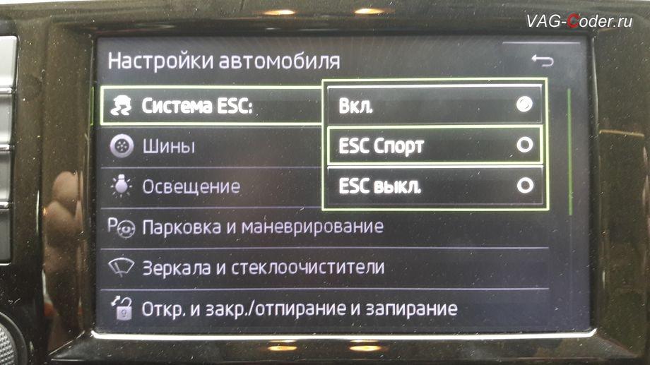 Skoda Octavia A7-2017мг - активация расширенного функционала курсовой устойчивости Системы ESC от VAG-Coder.ru, добавление меню ESC Спорт и ESC выкл.
