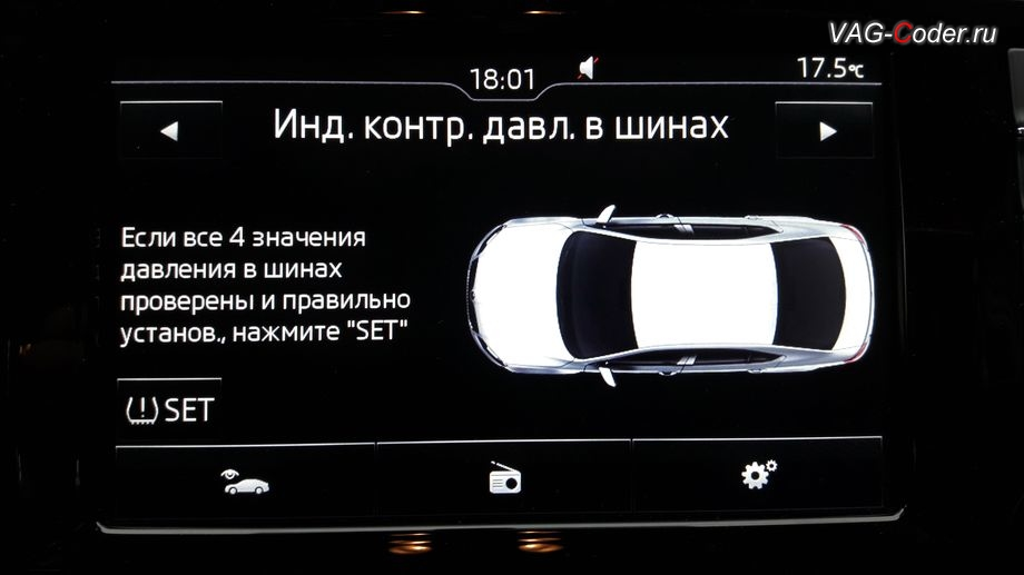 Skoda Octavia A7-2017мг - активация функции системы косвенного контроля давления в шинах (TMPS) от VAG-Coder.ru