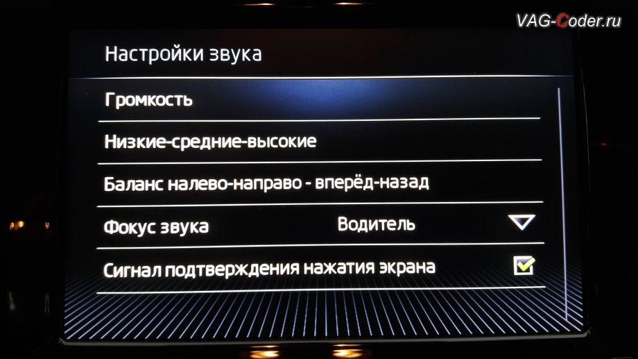 Skoda Octavia A7-2017мг - модификация стиля отображения меню в штатной магнитоле Bolero MIB2 от VAG-Coder.ru