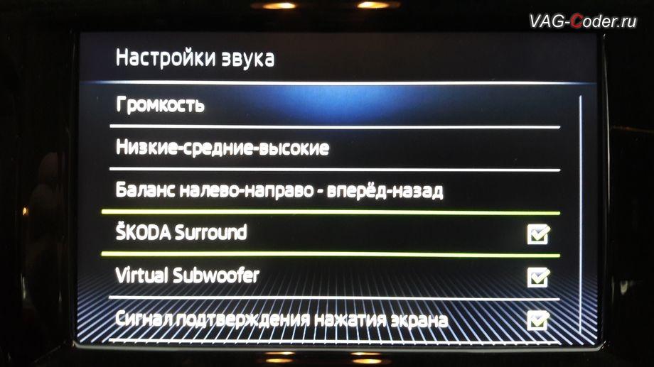 Skoda Octavia A7-2017мг - разблокировка всех звуковых ограничений и добавлению меню управления SKODA Surround и Virtual Subwoofer в штатной магнитоле Bolero MIB2 от VAG-Coder.ru
