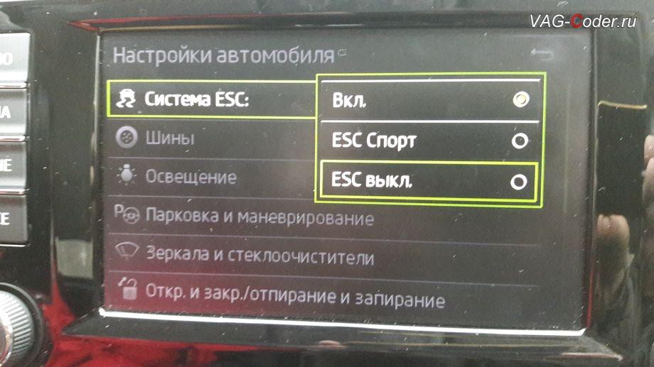 Skoda Octavia A7-2017м/г - модификация режима настроек меню функции ESC (стабилизации курсовой устойчивости) в магнитоле от VAG-Coder.ru