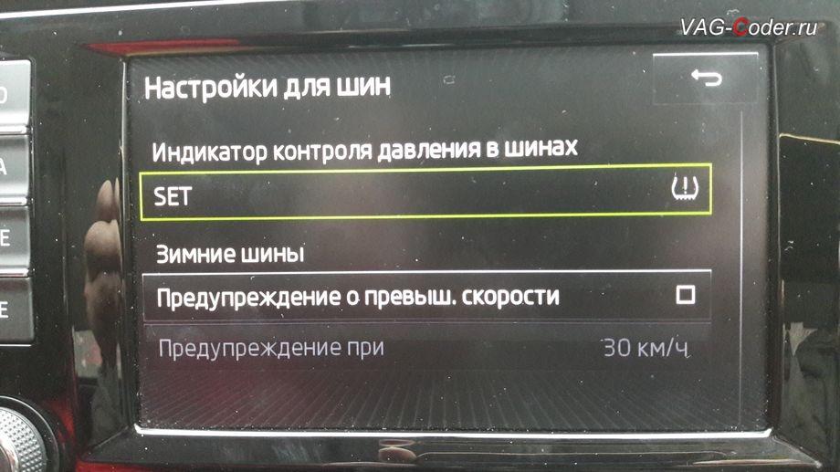 Skoda Octavia A7-2017м/г - меню управления функцией системы косвенного контроля давления в шинах TMPS от VAG-Coder.ru