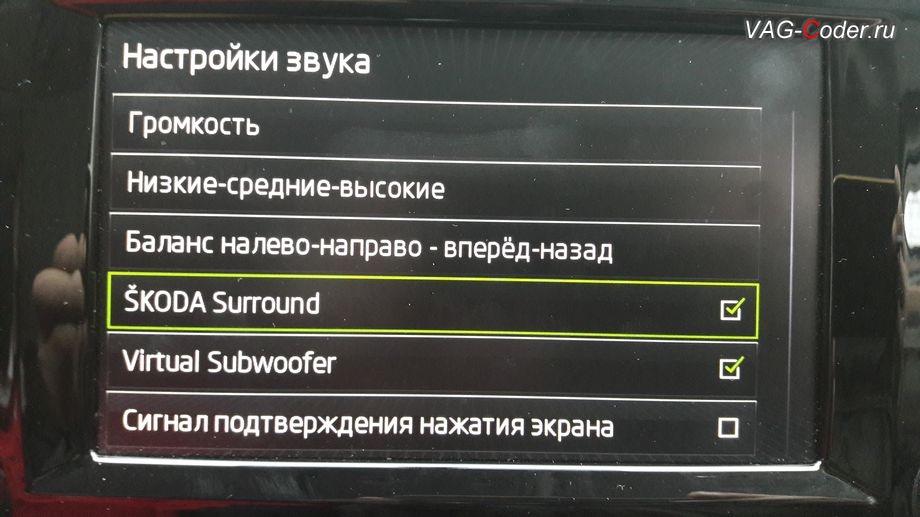 Skoda Octavia A7-2017м/г - программная разблокировка звуковых ограничений (параметрирование) и тонкая настройка звучания штатной магнитолы с активацией дополнительных меню SKODA Surround и Virtual Subwoofer от VAG-Coder.ru