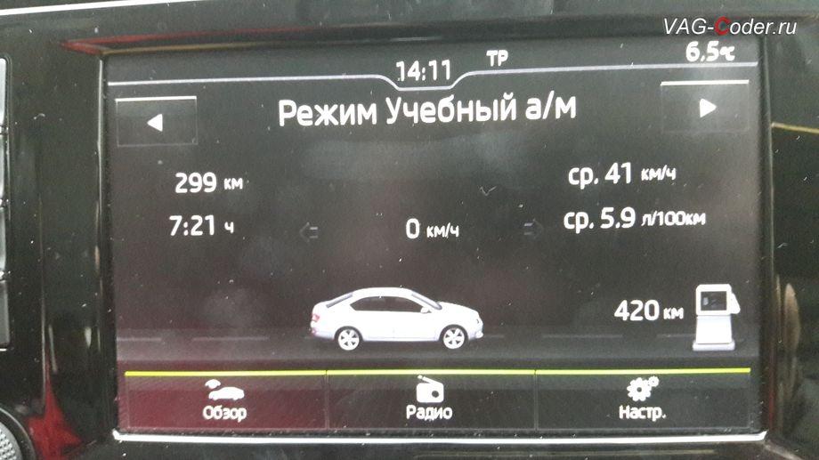 Skoda Octavia A7-2017м/г - активация отображения дополнительного меню Режим Учебны а/м с отображением скорости движения автомобиля в штатной магнитоле от VAG-Coder.ru