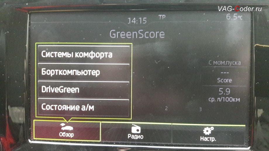 Skoda Octavia A7-2017м/г - активация функции экономайзера DriveGreen в штатной магнитоле от VAG-Coder.ru