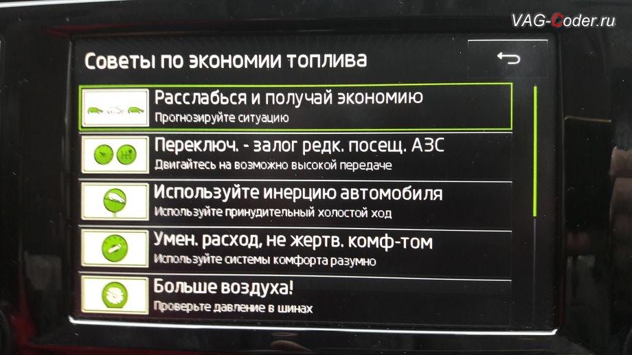 Skoda Octavia A7-2017м/г - дополнительное меню Советы по экономии топлива функции экономайзера DriveGreen в штатной магнитоле от VAG-Coder.ru