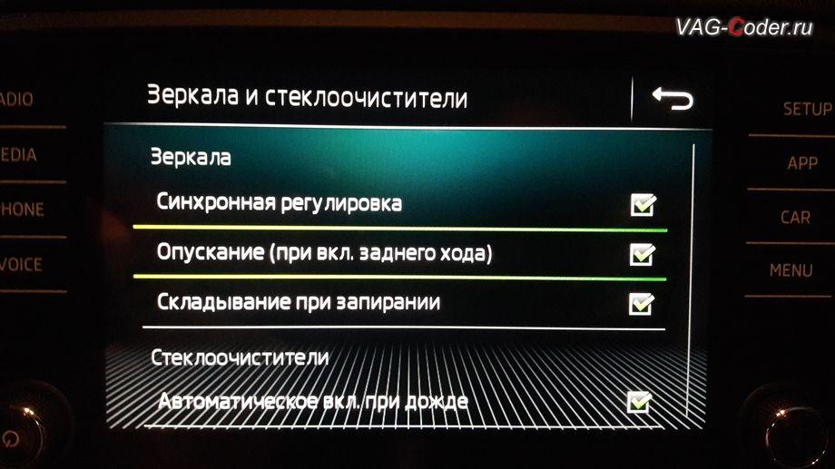 Skoda Oсtavia A7 FL-2018м/г - активация функции опускания зеркала на стороне пассажира при включении заднего хода от VAG-Coder.ru