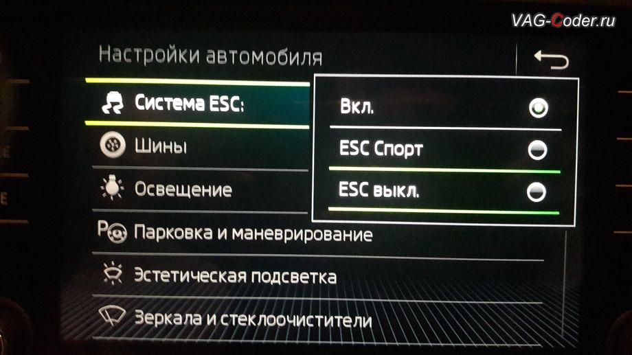 Skoda Oсtavia A7 FL-2018м/г - модификация режима настроек меню функции ESC (стабилизации курсовой устойчивости) в магнитоле от VAG-Coder.ru