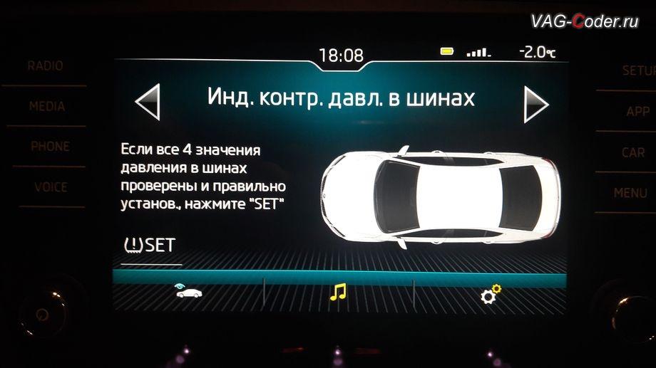 Skoda Oсtavia A7 FL-2018м/г - активация функции косвенного контроля давления в шинах от VAG-Coder.ru