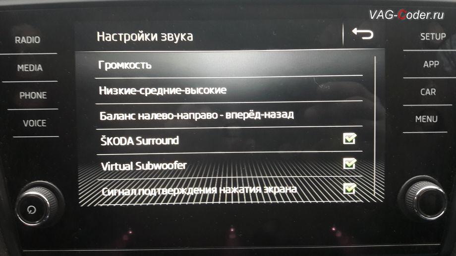 Skoda Oсtavia A7 FL-2018м/г - программная разблокировка звуковых ограничений (параметрирование) и тонкая настройка звучания штатной магнитолы с активацией дополнительных меню SKODA Surround и Virtual Subwoofer от VAG-Coder.ru