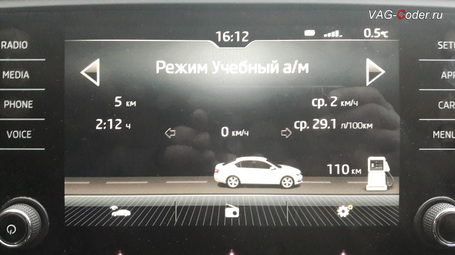 Skoda Oсtavia A7 FL-2018м/г - активация меню Учебный режим - отображения скорости и направления поворотов в штатной магнитоле от VAG-Coder.ru