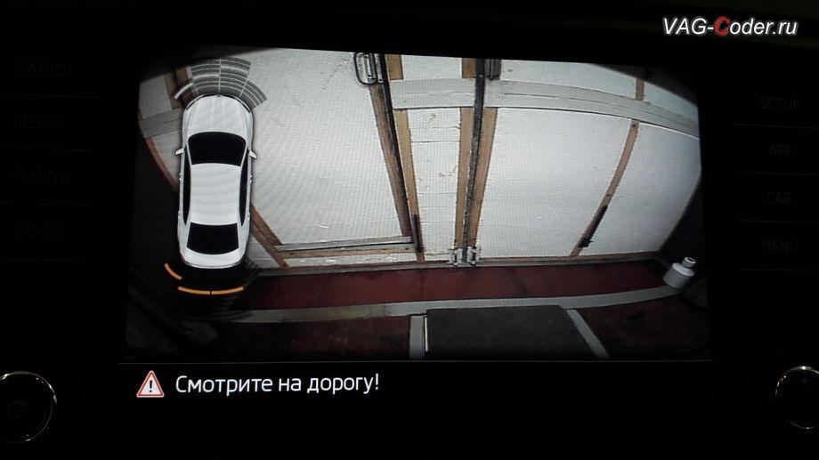 Skoda Oсtavia A7 FL-2018м/г - активация функций работы камеры заднего вида от VAG-Coder.ru