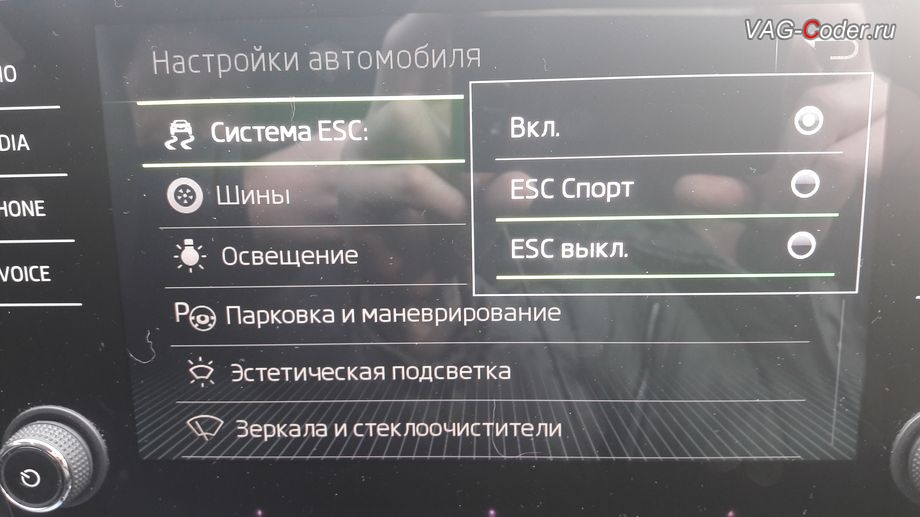 Skoda Octavia A7 FL-2018м/г - модификация режима настроек меню функции ESC (стабилизации курсовой устойчивости) от VAG-Coder.ru