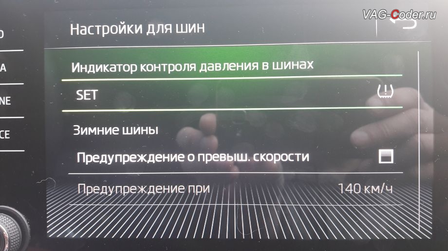Skoda Octavia A7 FL-2018м/г - активация функций системы косвенного контроля давления в шинах TMPS от VAG-Coder.ru