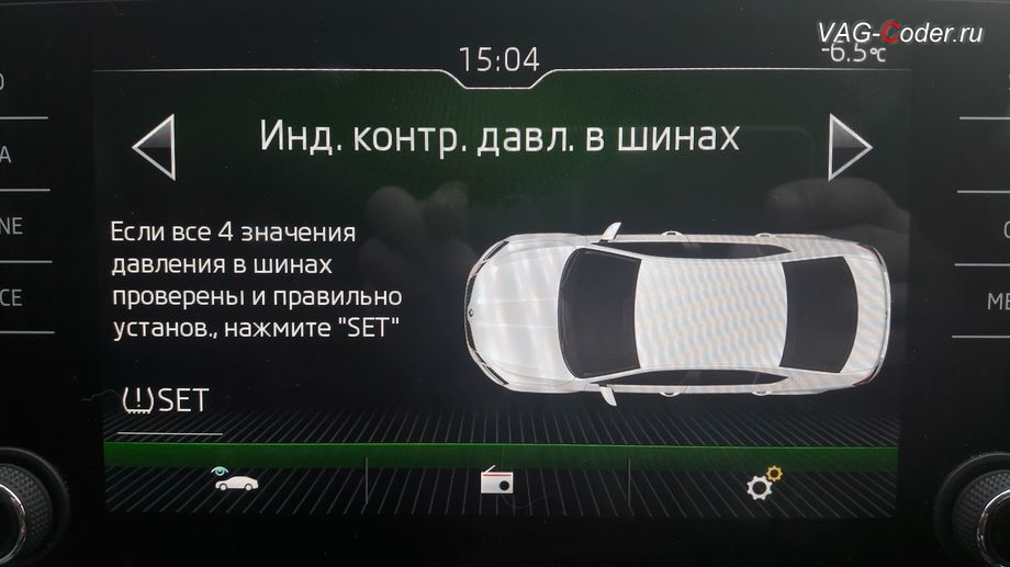 Skoda Octavia A7 FL-2018м/г - визуальное отображение состояния функции системы косвенного контроля давления в шинах TMPS в штатной магнитоле от VAG-Coder.ru