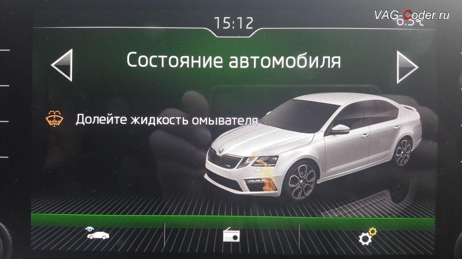 Skoda Octavia A7 FL-2018м/г - модификация вида отображения картинки автомобиля в штатной магнитоле от VAG-Coder.ru