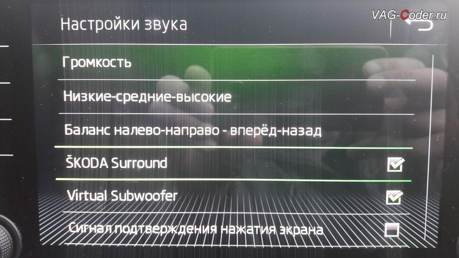 Skoda Octavia A7 FL-2018м/г - программная разблокировка звуковых ограничений (параметрирование) и тонкая настройка звучания штатной магнитолы с активацией дополнительных меню SKODA Surround и Virtual Subwoofer от VAG-Coder.ru