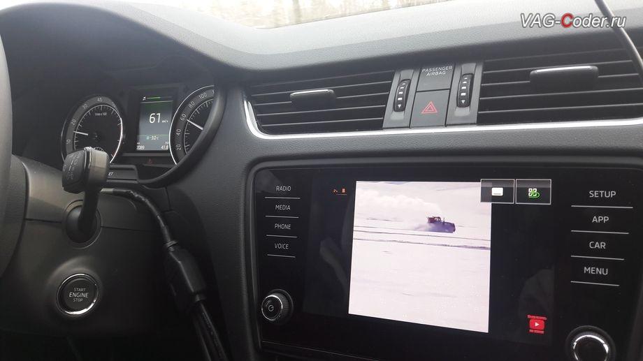 Skoda Octavia A7 FL-2018м/г - программная разблокировка функций просмотра зеркалирования картинки с экрана смартфона на экран магнитолы (MirrorLink) в движении от VAG-Coder.ru