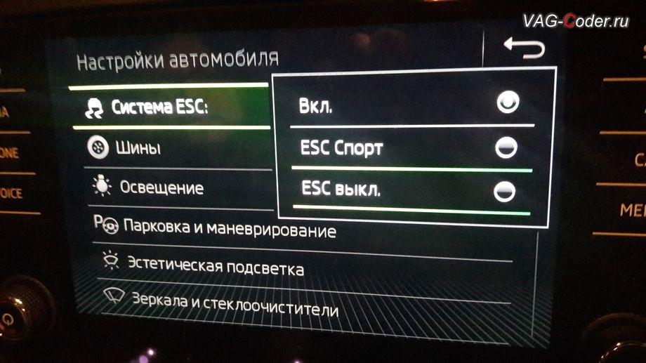 Skoda Octavia A7 FL-2018м/г - активация режима ESC Спорт и полного отключения ESС выкл., модификация режимов работы функции ESC (поддержка курсовой устойчивости) от VAG-Coder.ru