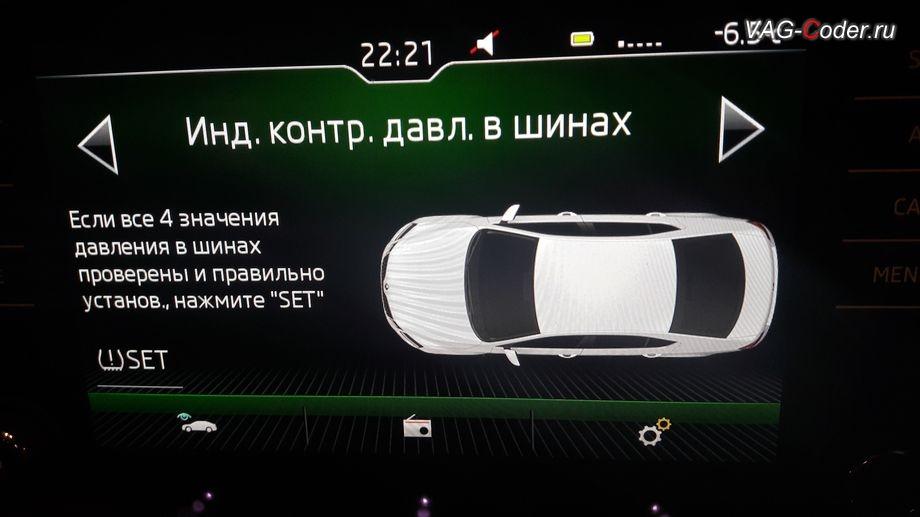 Skoda Octavia A7 FL-2018м/г - визуальное отображение состояния функции системы косвенного контроля давления в шинах TMPS в штатной магнитоле - Индикатор контроля давления в шинах от VAG-Coder.ru