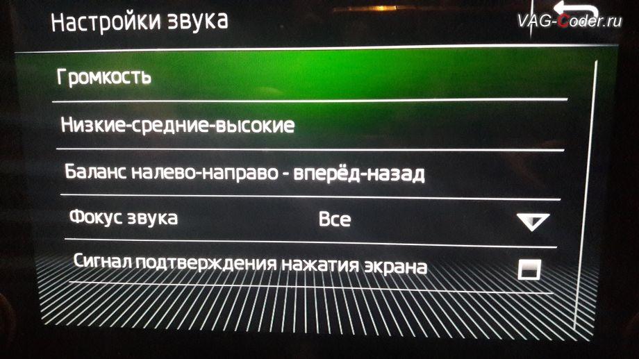 Skoda Octavia A7 FL-2018м/г - стоковые настройки управления звуком штатной магниты, программная разблокировка звуковых ограничений (параметрирование) от VAG-Coder.ru