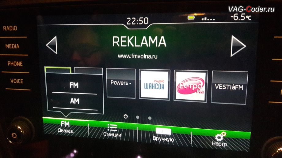 Skoda Octavia A7 FL-2018м/г - в стоке в в штатной магнитоле есть не нужный АМ-режим прослушивания радио магнитоле, кодирование и активация скрытых функций от VAG-Coder.ru
