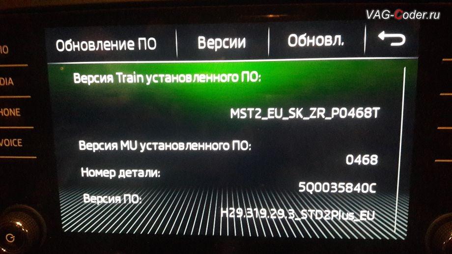 Skoda Octavia A7 FL-2018м/г - обновленная версия прошивки магнитолы Bolero от VAG-Coder.ru