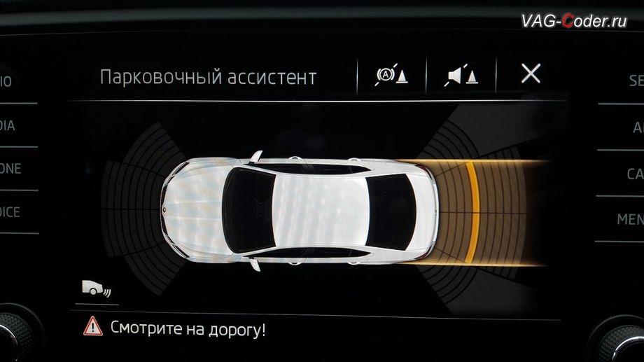 Skoda Octavia A7 FL-2018м/г - функция автоторможения парковочного ассистента, перепрошивка PLA 3.0 под более правильную и адекватную работу функции автоторможения от VAG-Coder.ru