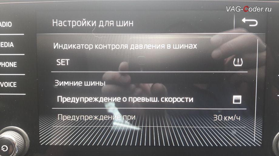 Skoda Octavia A7 FL-2018м/г - активация функций системы косвенного контроля давления в шинах TMPS - Индикатор контроля давления в шинах от VAG-Coder.ru