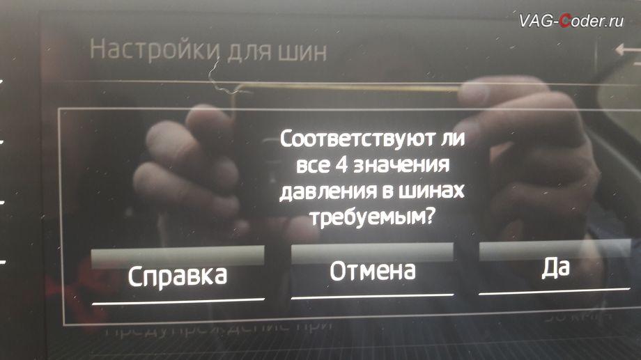 Skoda Octavia A7 FL-2018м/г - меню управления функцией системы косвенного контроля давления в шинах TMPS - Индикатор контроля давления в шинах от VAG-Coder.ru