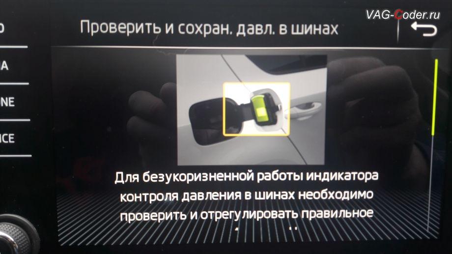 Skoda Octavia A7 FL-2018м/г - меню справки и описания работы активированной функций системы косвенного контроля давления в шинах TMPS - Индикатор контроля давления в шинах от VAG-Coder.ru