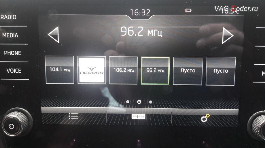 Skoda Octavia A7 FL-2018м/г - деактивация не нужного АМ-режима прослушивания радио в штатной магнитоле, кодирование и активация скрытых функций от VAG-Coder.ru