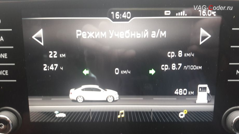 Skoda Octavia A7 FL-2018м/г - активация отображения дополнительного меню Режим Учебный а/м с отображением скорости движения автомобиля в штатной магнитоле от VAG-Coder.ru