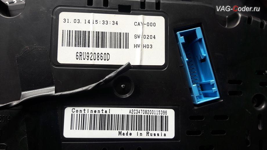 VW Polo-1,6MPI(CFNA)-МКП5-2014м/г - идентификаторы стоковой красной панели приборов, прописка иммобилайзера и ключей зажигания от VAG-Coder.ru