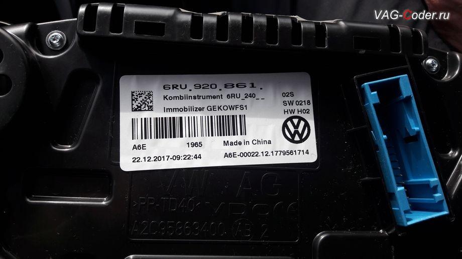 VW Polo-1,6MPI(CFNA)-МКП5-2014м/г - идентификаторы новой белой панели приборов, прописка иммобилайзера и ключей зажигания от VAG-Coder.ru