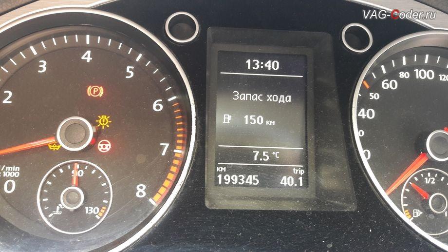 VW Passat CC-2012м/г - красный руль неисправности усилителя руля, перепрошивка руля от VAG-Coder.ru
