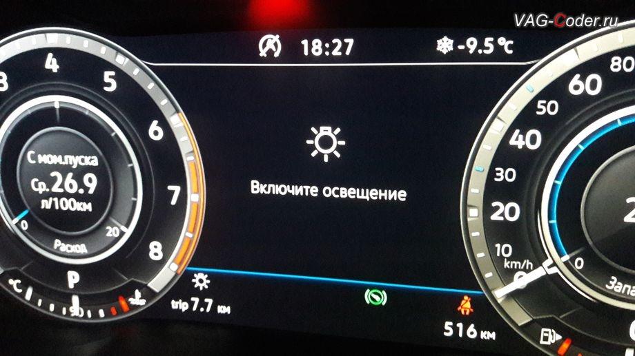 VW Passat Alltrack B8-2018м/г - в стоке, если переключатель света установлен в положение 0, то экран цифровой панели приборов перекрывает сообщение Включите освещение, которое можно полностью деактивировать, кодирование и активация скрытых функций от VAG-Coder.ru