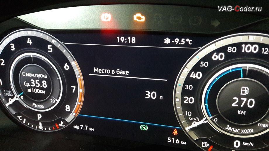 VW Passat Alltrack B8-2018м/г - активация функции отображения Место в баке в панели приборов от VAG-Coder.ru