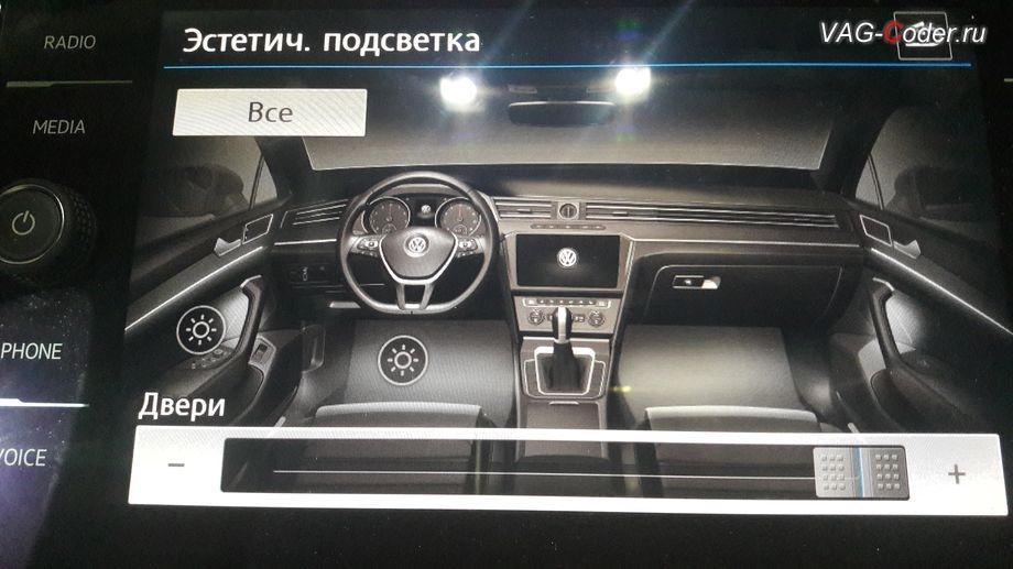 VW Passat Alltrack B8-2018м/г - в стоке меню управления эстетической подсветки ограничено лишь настройкой уровня яркости, цвет подсветки - только один синий (фиксировано), активация расширенного меню управления цветом эстетической подсветки от VAG-Coder.ru