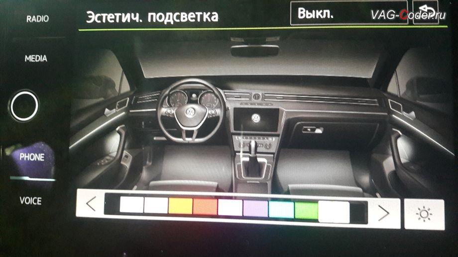 VW Passat Alltrack B8-2018м/г - доступные настройки выбора цвета после активации расширенного меню управления цветом эстетической подсветки от VAG-Coder.ru