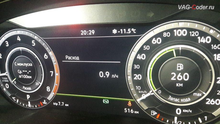 VW Passat Alltrack B8-2018м/г - пример отображения в цифровой панели приборов установленного зеленого цвета после активации расширенного меню управления цветом эстетической подсветки от VAG-Coder.ru
